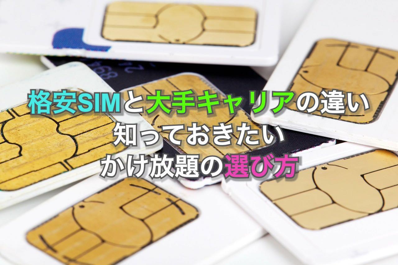 格安SIMの知っておきたい選び方