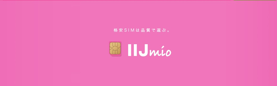 IIJmioのアイキャッチ