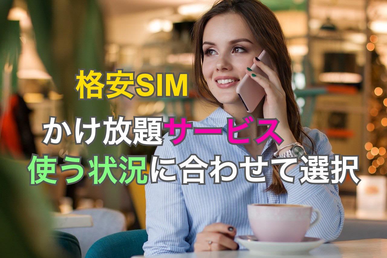 格安SIMのかけ放題サービスのアイキャッチ