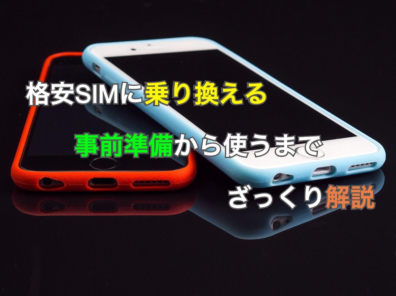 格安SIM乗り換え準備の解説